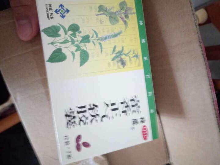 神威 藿香正气软胶囊36粒 解表化湿 理气和中 外感风寒 4盒 晒单图