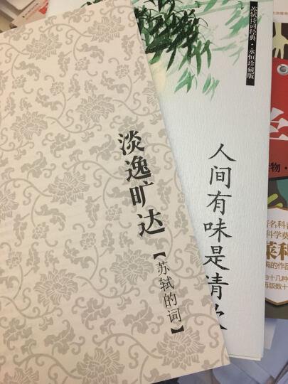 阅读大中国·诗词:人间有味是清欢(苏轼的词与情) 晒单图