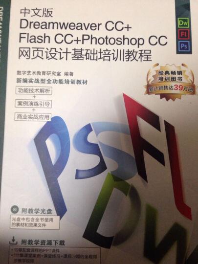 中文版Dreamweaver CC+Flash CC+Photoshop CC网页设计基础培训教程 晒单图