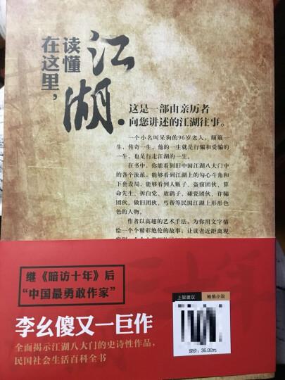 江湖三十年:天机不可泄露 晒单图