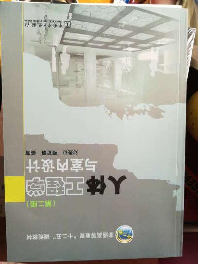 人体工程学与室内设计(第2版)/刘昱初/普通高等教育十二五规划教材 晒单图