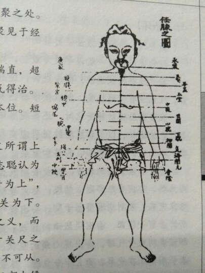 黄帝内经(新 精装 藏书珍藏版) 晒单图