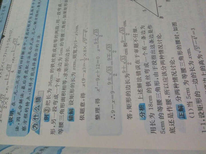 九头鸟专题突破 初中数学 一元二次方程与二次函数 晒单图