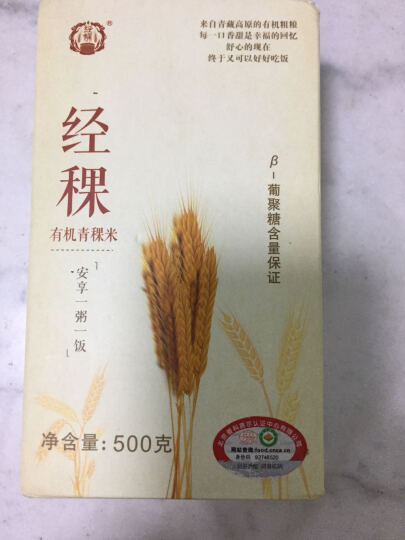经稞 西藏青稞 经稞米 青稞米 糖友主食 五谷杂粮 健康绿色 500g 晒单图