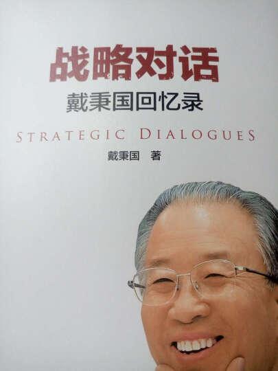 战略对话:戴秉国回忆录 晒单图