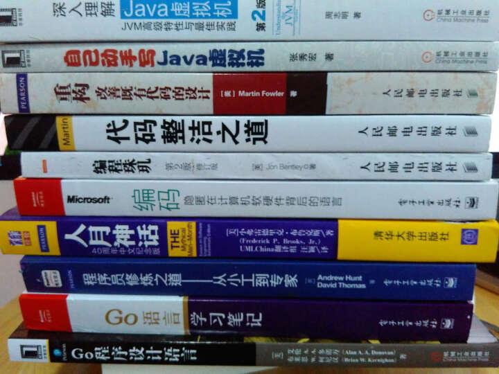 自己动手写Java虚拟机+深入理解Java虚拟机(套装共2册) 晒单图