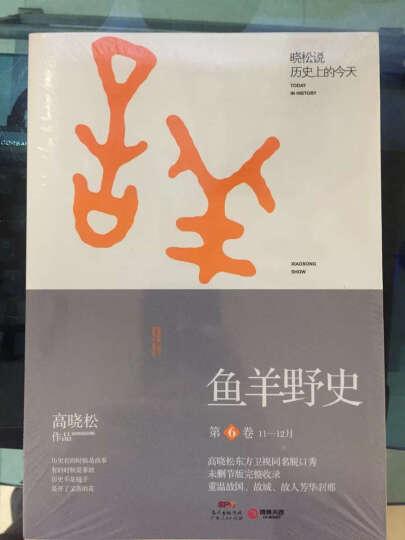 晓松奇谈(第2卷) 晒单图