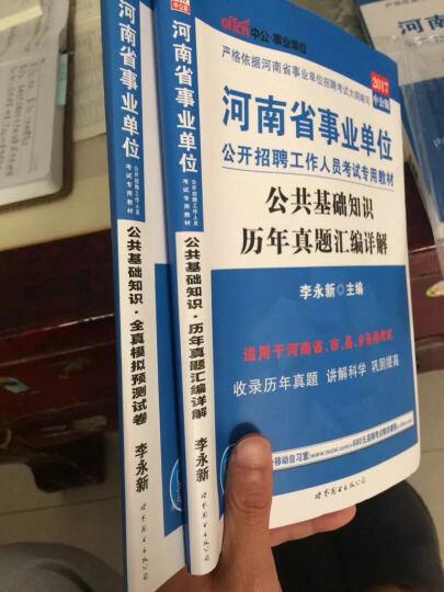 中公版·2017河南省事业单位公开招聘工作人员考试辅导教材:公共基础知识高频考点速记 晒单图