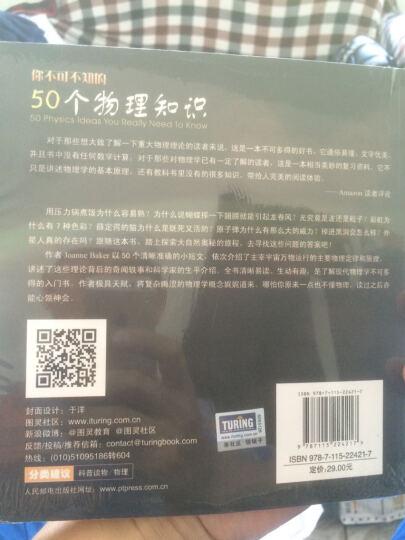 你不可不知的50个物理知识 贝克著 物理知识入门书籍 科学科普畅销读物 正版现货 晒单图