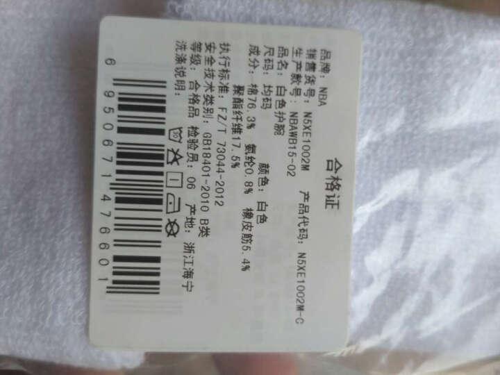 NBA护腕纯色棉毛圈加厚篮球羽毛球用品装备护具白色 2只装 晒单图