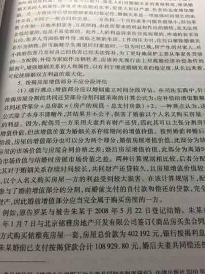 法官裁判智慧丛书:婚姻家庭纠纷裁判精要与规则适用 晒单图
