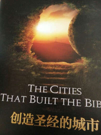 创造圣经的城市 晒单图