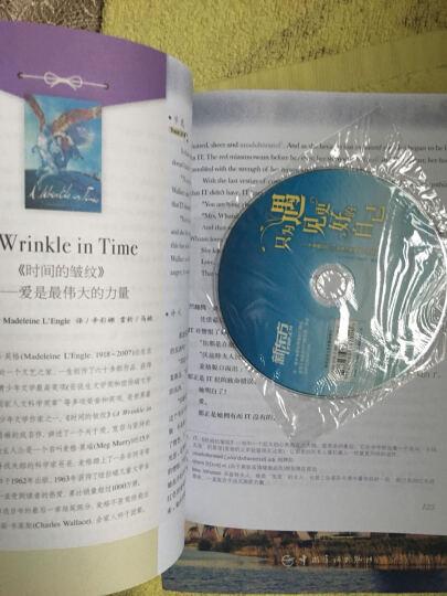 新东方·只为遇见更好的自己:不容错过的35部青少年励志小说赏析(附光盘) 晒单图