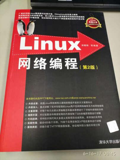 Linux网络编程(第2版) 晒单图