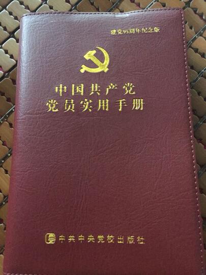 中国共产党党员实用手册 晒单图