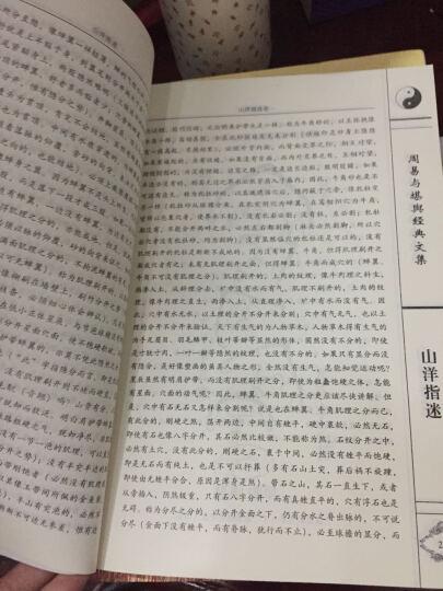 增广沈氏玄空学 沈竹礽 风水 堪舆 术数 阴宅阳宅秘断 晒单图