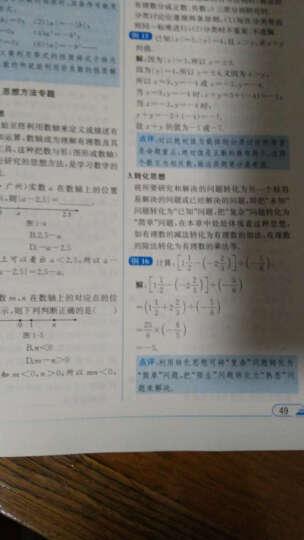 人教版教材解读套装 七年级上册 数学+语文+英语  (套装共3册) 晒单图