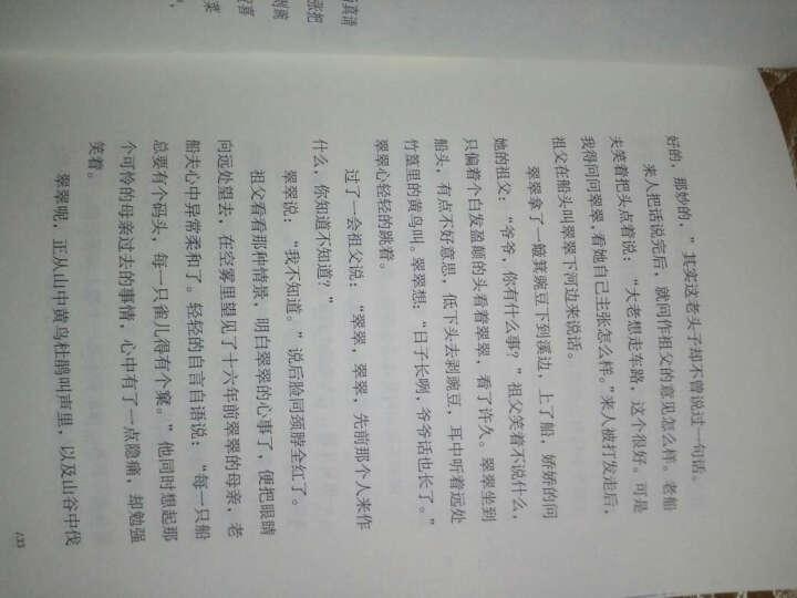 国民阅读经典:呼兰河传 晒单图