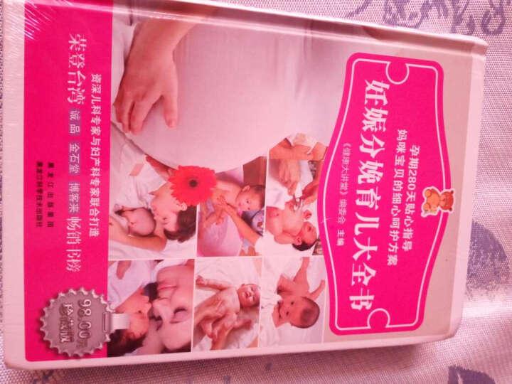 妊娠分娩育儿大全书 珍藏版 精装 怀孕胎教育儿 怀孕书 孕妇书 晒单图