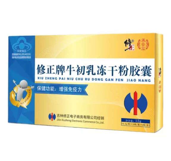 修正 牛初乳粉胶囊可搭儿童钙片含免疫球蛋白G(儿童青少年成人中老年 增强免疫力)60粒 五盒【钜惠装】 晒单图