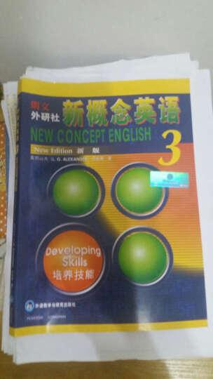 包邮 朗文外研社 新概念英语第三册 新概念英语3 教材学生用书 仅书 培养技能 外语教学与 晒单图