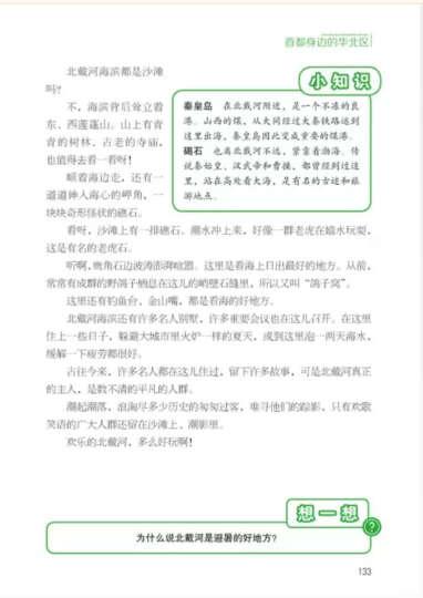 刘兴诗爷爷讲述系列:中国上下五千年(套装共4本) 晒单图