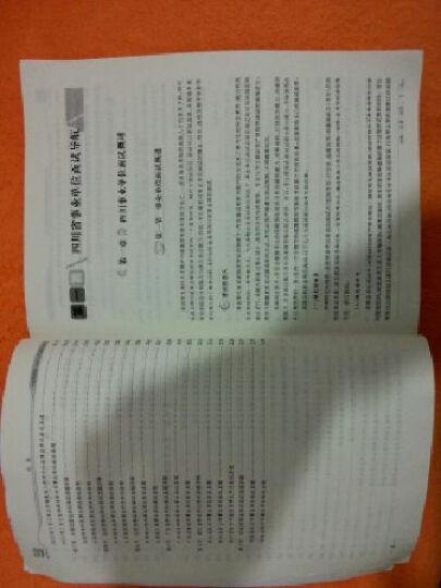 2015华图·四川省事业单位公开招聘工作人员考试专用教材:面试高分技巧与真题详解 晒单图