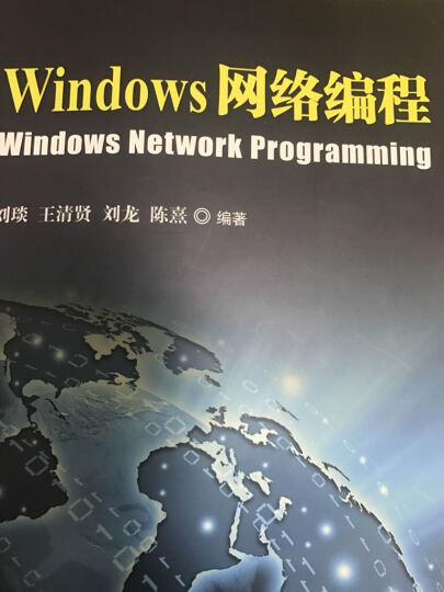 Windows网络编程/高等院校信息安全专业规划教材 晒单图