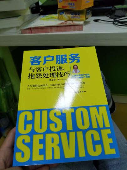 客户服务与客户投诉,抱怨处理技巧 晒单图