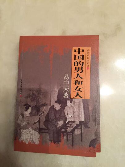 易中天品读中国书系:品人录、闲话中国人、中国的男人和女人、读城记(全四册) 晒单图