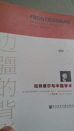 边疆的背影:拉铁摩尔与中国学术 晒单图
