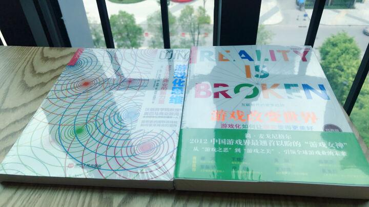 下架游戏改变世界+游戏化思维经典版 套装共2册 游戏化商业理念与实践必读智能经济游戏改变人生 晒单图