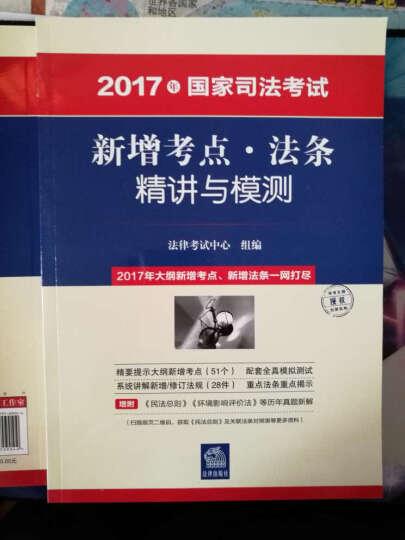 司考备考2018 2017年国家司法考试新增考点·法条精讲与模测 晒单图