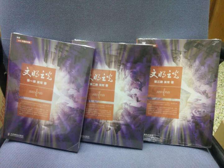 文明之光(全彩印刷套装1-3册)入选2014中国好书/第六届中华优秀出版物获奖图书 晒单图