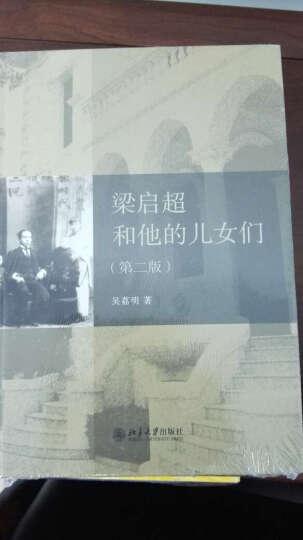 梁启超和他的儿女们(第2版) 吴荔明 历史 书籍 晒单图