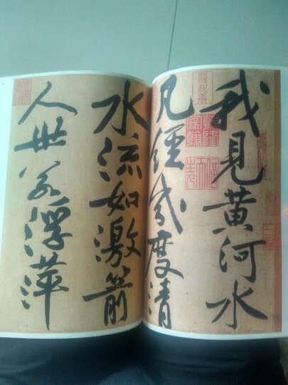 中国经典书画丛书:黄庭坚松风阁诗、寒山子庞居士诗 晒单图