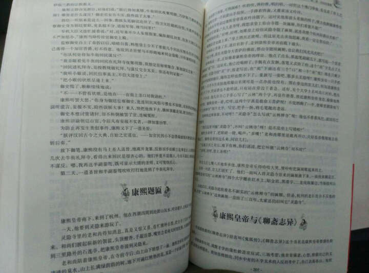 中国神话与民间故事大全集 古老传说神话故事盘古开天辟地 厚本青少年精彩读物 晒单图