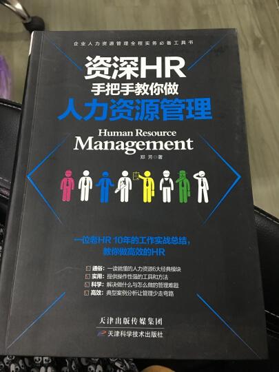 绩效考核与薪酬激励精细化设计必备全书 晒单图