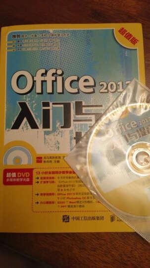 Office 2013入门与提高 超值版 晒单图