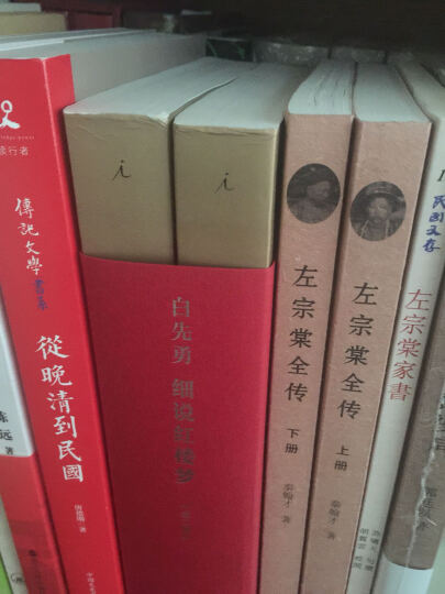 左宗棠全传-(全2册) 晒单图