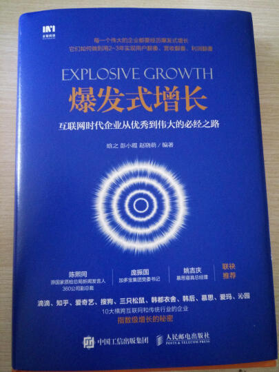 爆发式增长:互联网时代企业从优秀到伟大的必经之路 晒单图