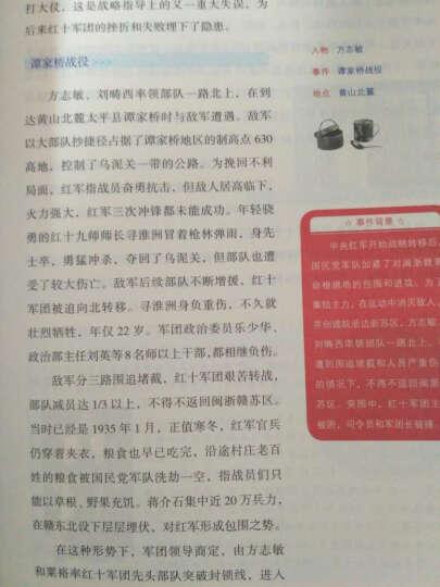 红军长征史(青少年图文版) 晒单图