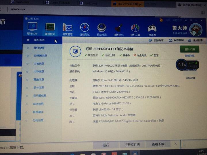 ThinkPad 联想 E470系列 14英寸商务办公便携手提笔记本电脑 1FCD@i3-7100u 4G  500G硬盘 2G独显 摄像头 Win10 晒单图