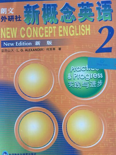 朗文外研社新概念英语新版2实践与进步 经典英语学习教材外语学习工具书 中小学生零基础自学入门书籍 晒单图