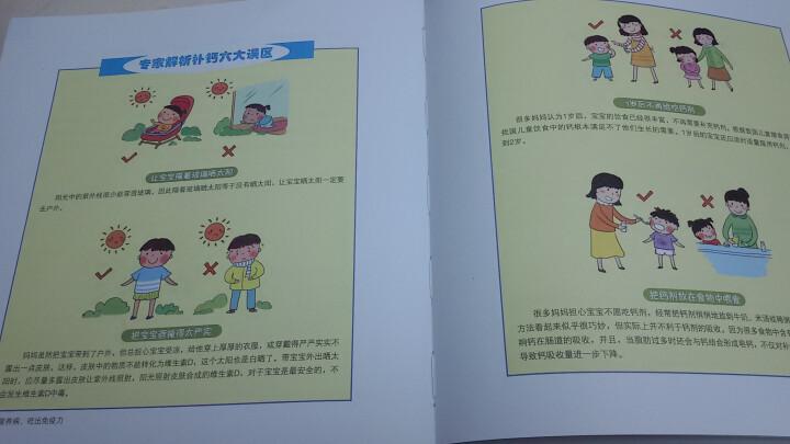 宝宝病了怎么办 找病因 辨症状 用对药 助宝宝更健康 晒单图