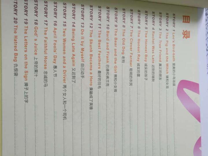 亲子故事书系列·我的第一本英文亲子故事书:宽容 晒单图