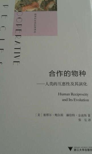 合作的物种:人类的互惠性及其演化/跨学科社会科学译丛 晒单图