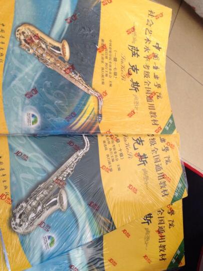 中国音乐学院社会艺术水平考级全国通用教材:萨克斯(1级~7级)(第2套)(附光盘) 晒单图