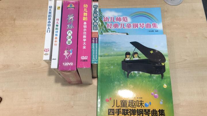 幼儿舞蹈训练基本功(DVD) 晒单图