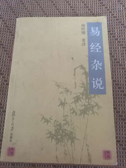 南怀瑾作品集(新版):禅海蠡测 晒单图